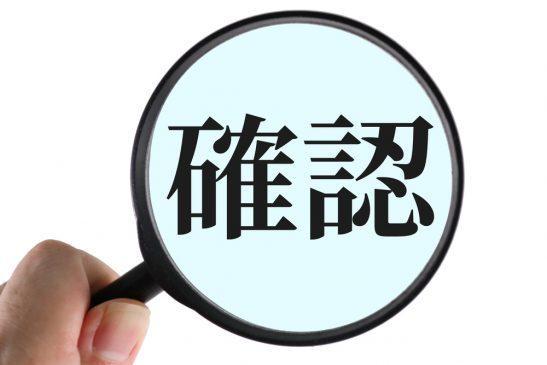 確認の文字と虫眼鏡